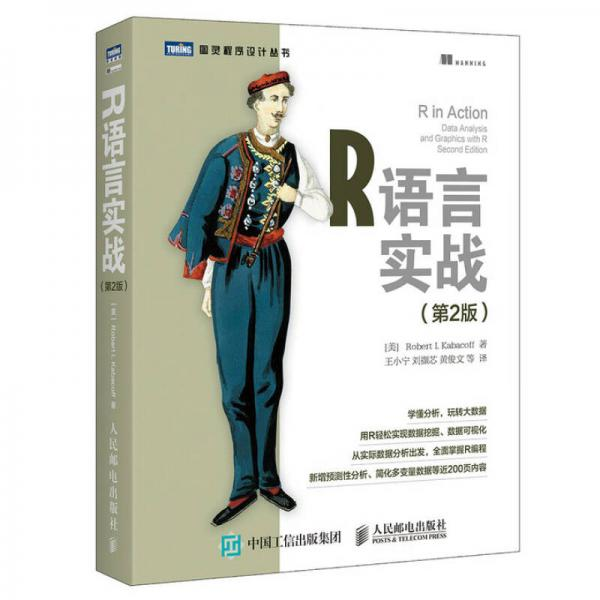 R in Action (2nd Edition)