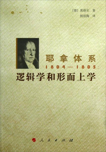 耶拿体系1804-1805