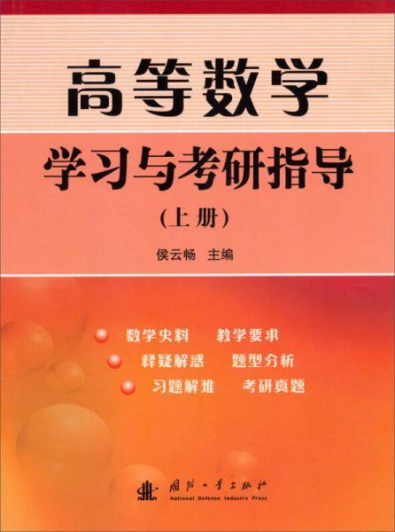 高等数学学习与考研指导(上册)