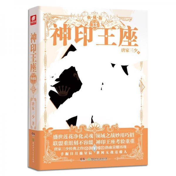 神印王座典藏版13(精装)