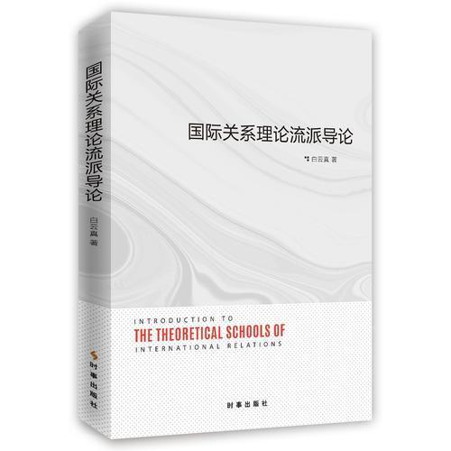国际关系理论流派导论