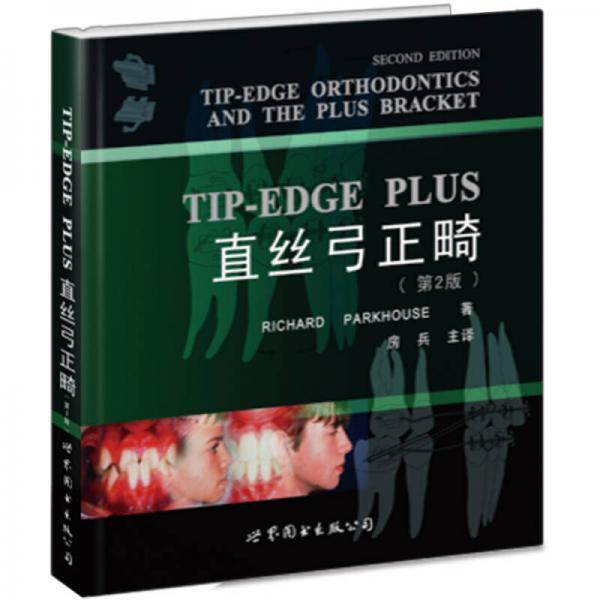 医师继续教育用书:TIP-EDGEPLUS直丝弓正畸(第2版)