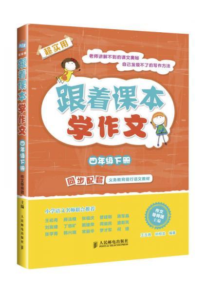 跟着课本学作文:四年级下册(同步配套义务教育现行语文教材)
