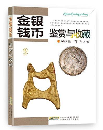 金银钱币鉴赏与收藏