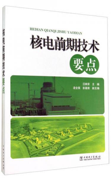 核电前期技术要点