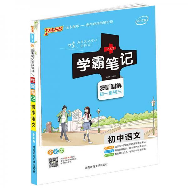 16学霸笔记--初中语文(通用版)