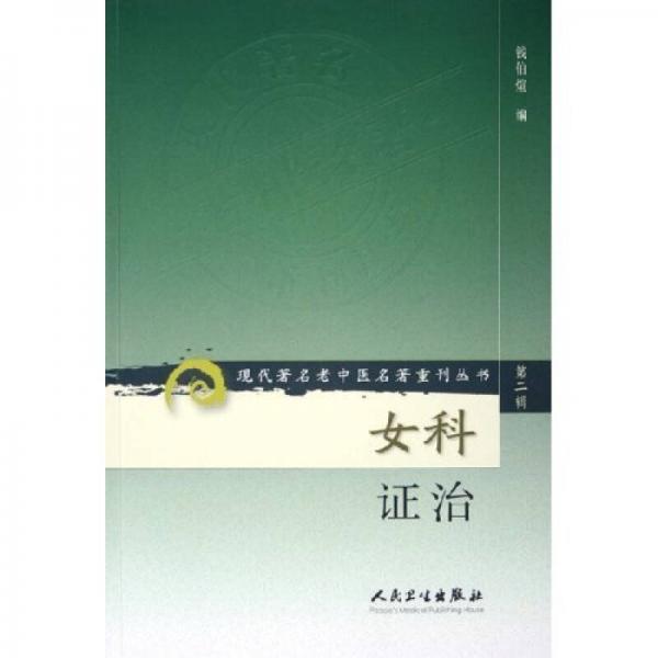 现代著名老中医名著重刊丛书(第二辑)·女科证治