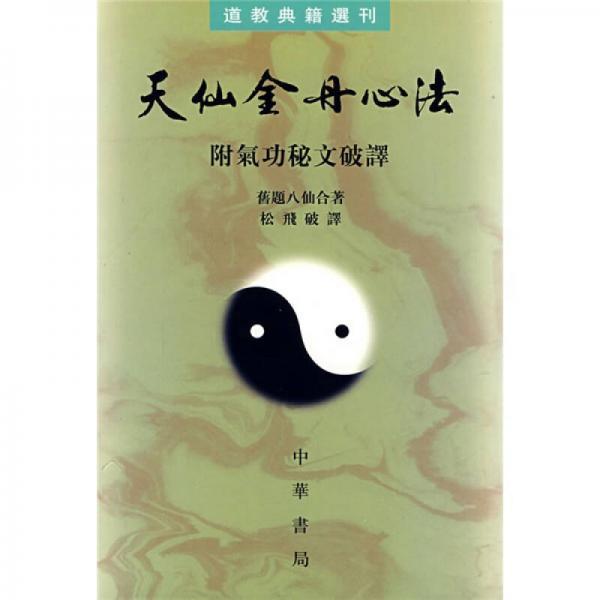 Tianxian Jindan Heart Method