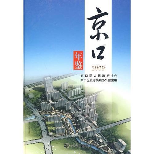 京口年鉴2009