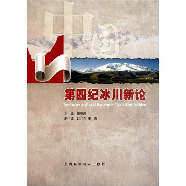 中国第四纪冰川新论
