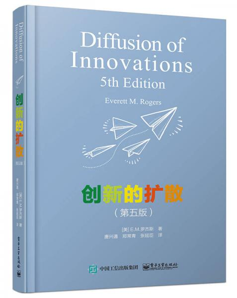Diffusion of Innovation (5th Edition)