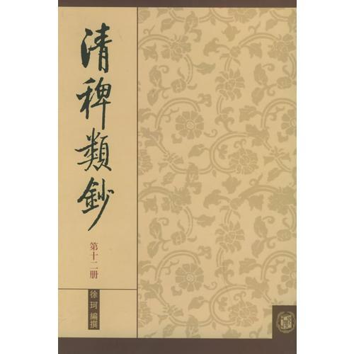 清稗类钞 第十二册