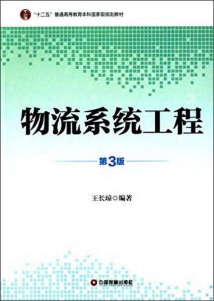 """物流系统工程(第3版)/""""十二五""""普通高等教育本科国家级规划教材"""