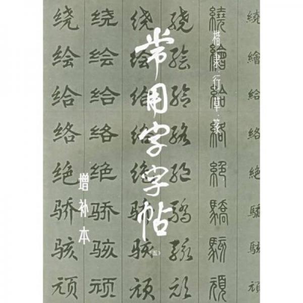 甯哥�ㄥ��瀛�甯�5锛�澧�琛ユ��锛�