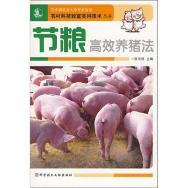 节粮高效养猪新技术