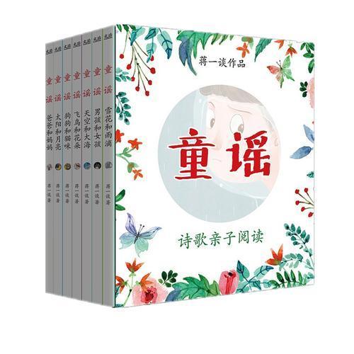 童谣(全七册)