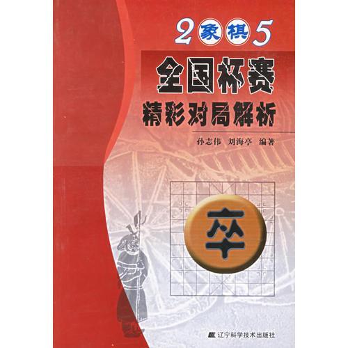2005象棋全国杯赛精彩对局解析