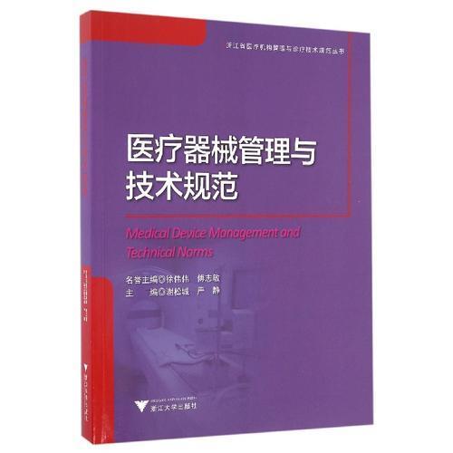 医疗器械管理与技术规范