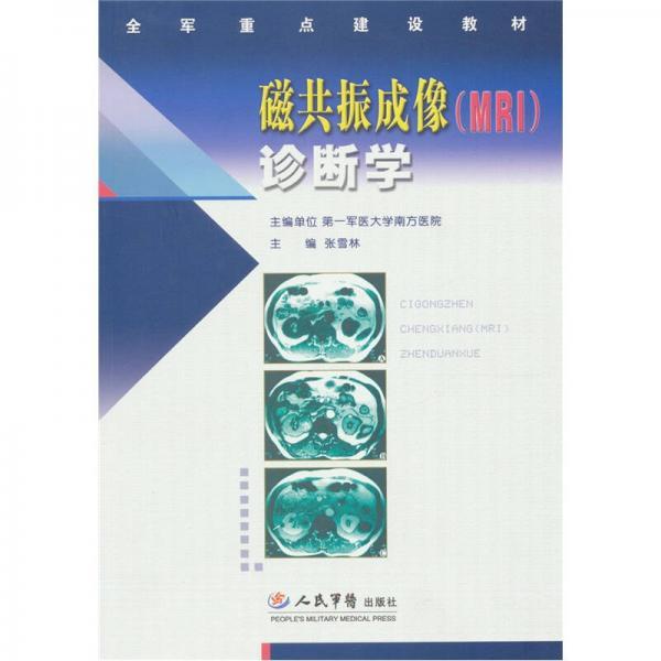 磁共振成像(MRI)诊断学