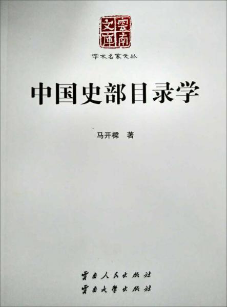 中国史部目录学