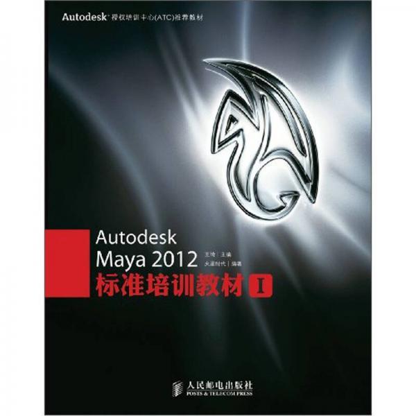 Autodesk授权培训中心(ATC)推荐教材:Autodesk Maya 2012标准培训教材I