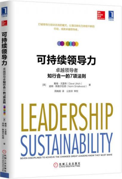 可持续领导力