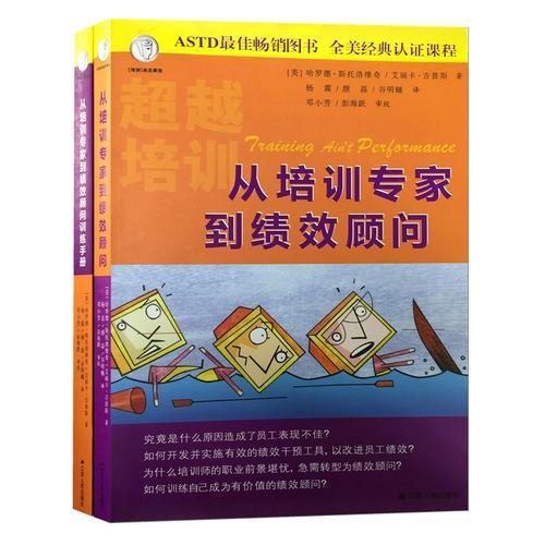 从培训专家到绩效顾问(共两册)