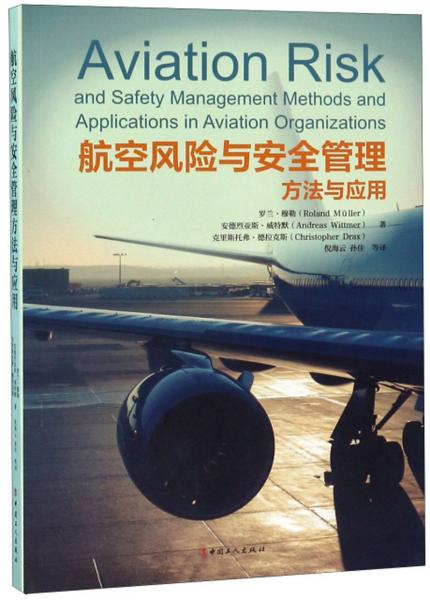 航空风险与安全管理方法与应用