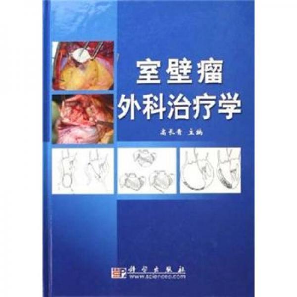 室壁瘤外科治疗学