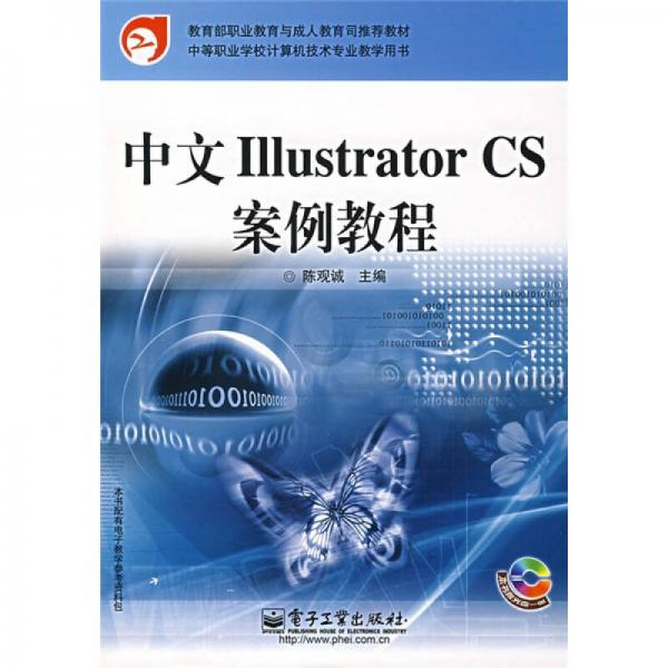 教育部职业教育与成人教育司推荐教材:中文liiustrator CS案例教程
