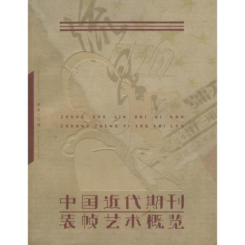 中国近代期刊装帧艺术概览