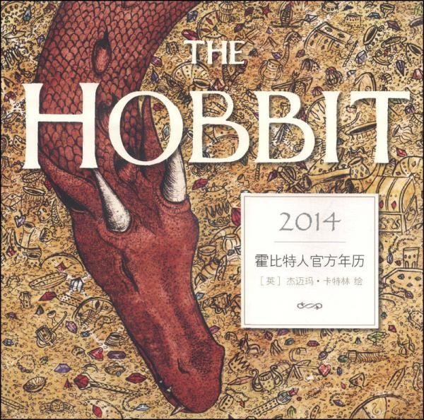 霍比特人官方年历2014