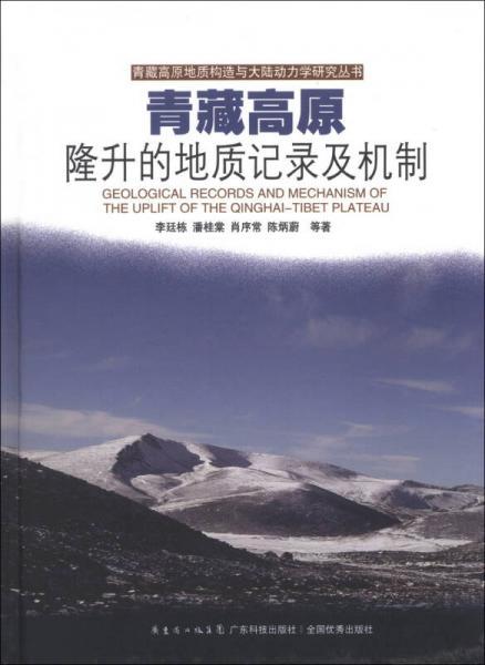 青藏高原地质构造与大陆动力学研究丛书:青藏高原隆升的地质记录及机制