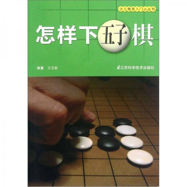 少儿棋类入门小丛书:怎样下五子棋