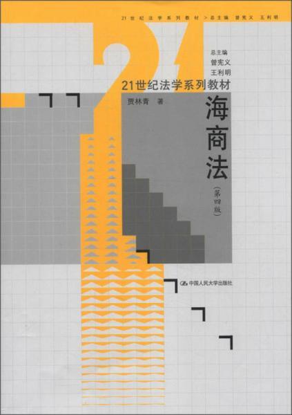 21世纪法学系列教材:海商法(第4版)