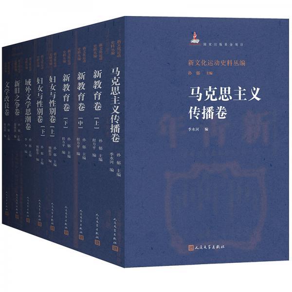 新文化运动史料丛编(1-6卷)