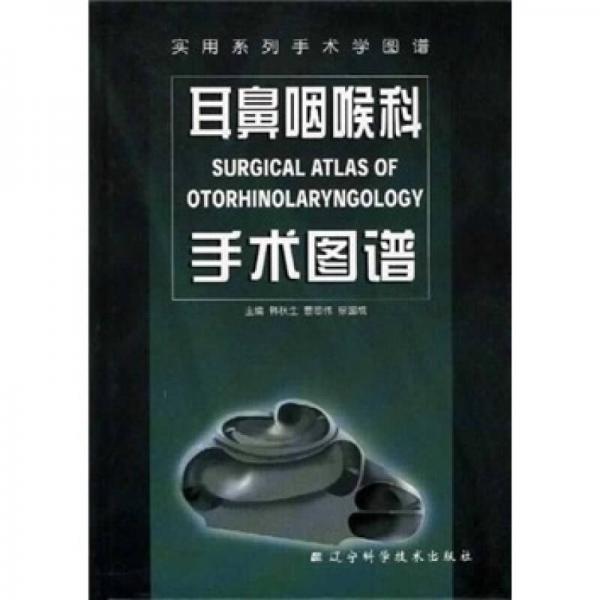 实用系列手术学图谱:耳鼻咽喉科手术图谱
