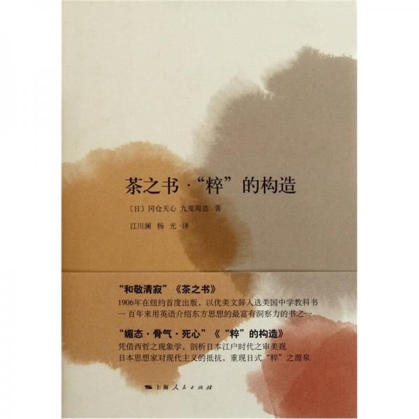 """茶之书·""""粹""""的构造"""