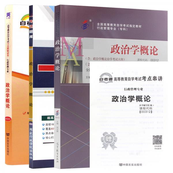 全3本自考教材003120312政治学概论自考教材+一考通题库+自考通试卷