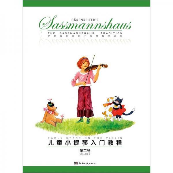 儿童小提琴入门教程(第2册)
