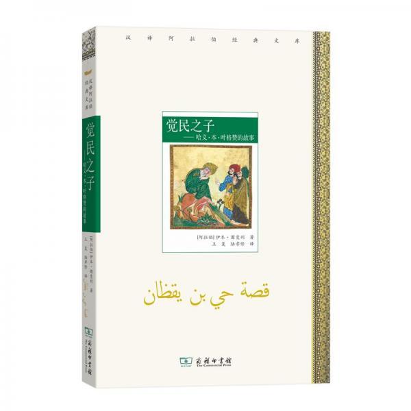 觉民之子:哈义·本·叶格赞的故事(汉译阿拉伯经典文库)