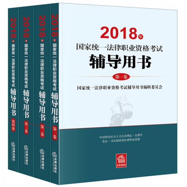 司法考试2018 国家统一法律职业资格考试:辅导用书/四大本(原三大本)教材(套装全4册)