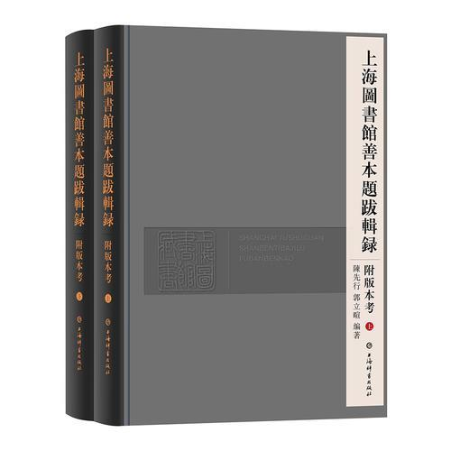 Examination of editions of rare books in Shanghai Library (two volumes)