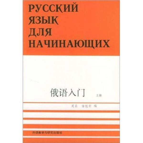 俄语入门(全三册)