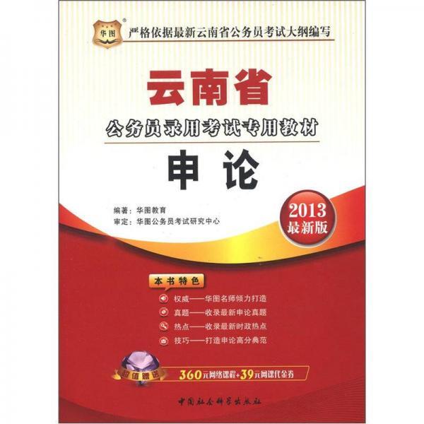 华图·云南省公务员录用考试专用教材:申论(2013最新版)