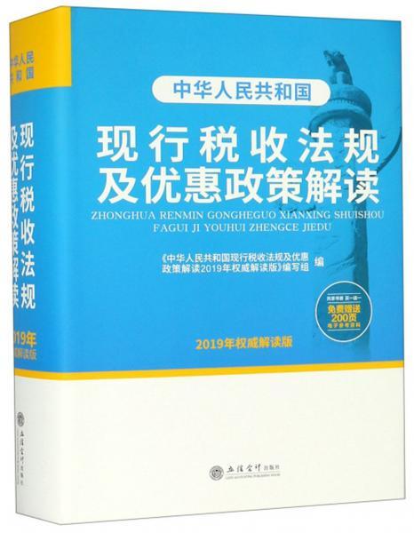 中华人民共和国现行税收法规及优惠政策解读(2019年权威解读版)