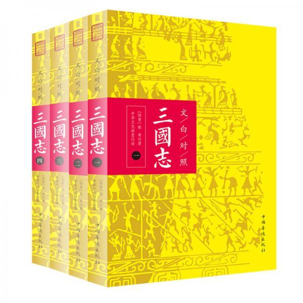 文白对照:三国志(全本平装全四册)