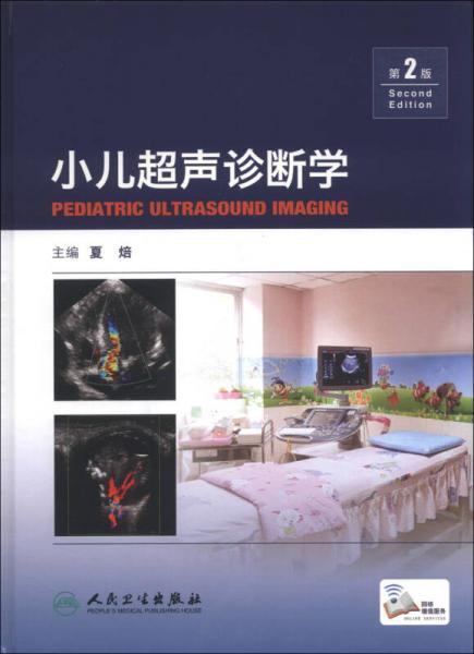 小儿超声诊断学(第2版)