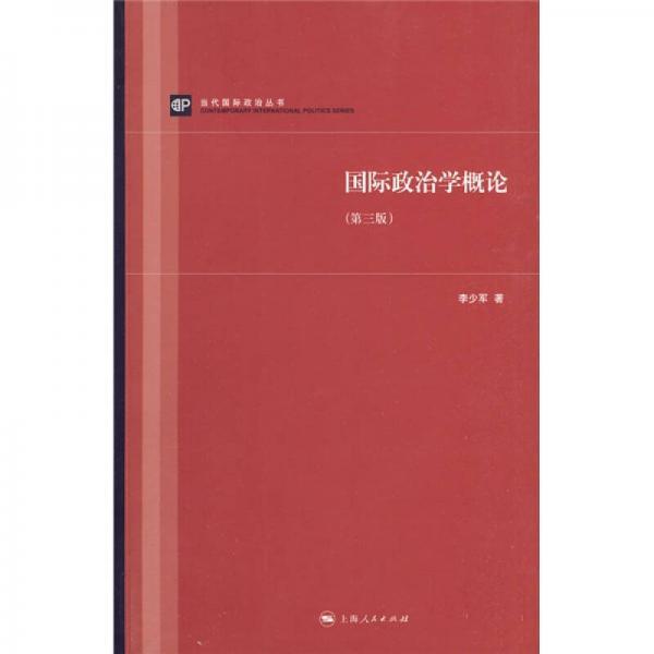 国际政治学概论-第三版
