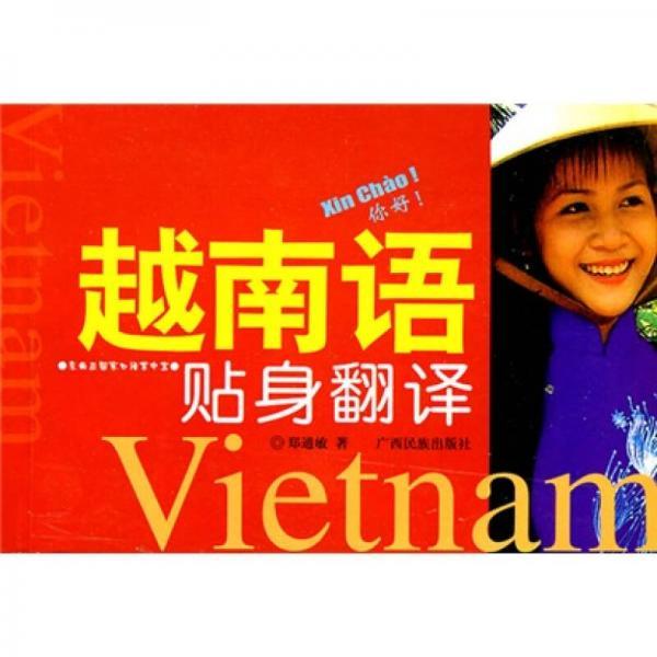 东南亚国家口语掌中宝:越南语贴身翻译